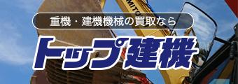 重機・建機機械の買取ならトップ建機